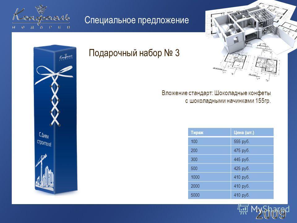 Специальное предложение Подарочный набор 3 Вложение стандарт: Шоколадные конфеты с шоколадными начинками 155гр. ТиражЦена (шт.) 100555 руб. 200475 руб. 300445 руб. 500425 руб. 1000410 руб. 2000410 руб. 5000410 руб.
