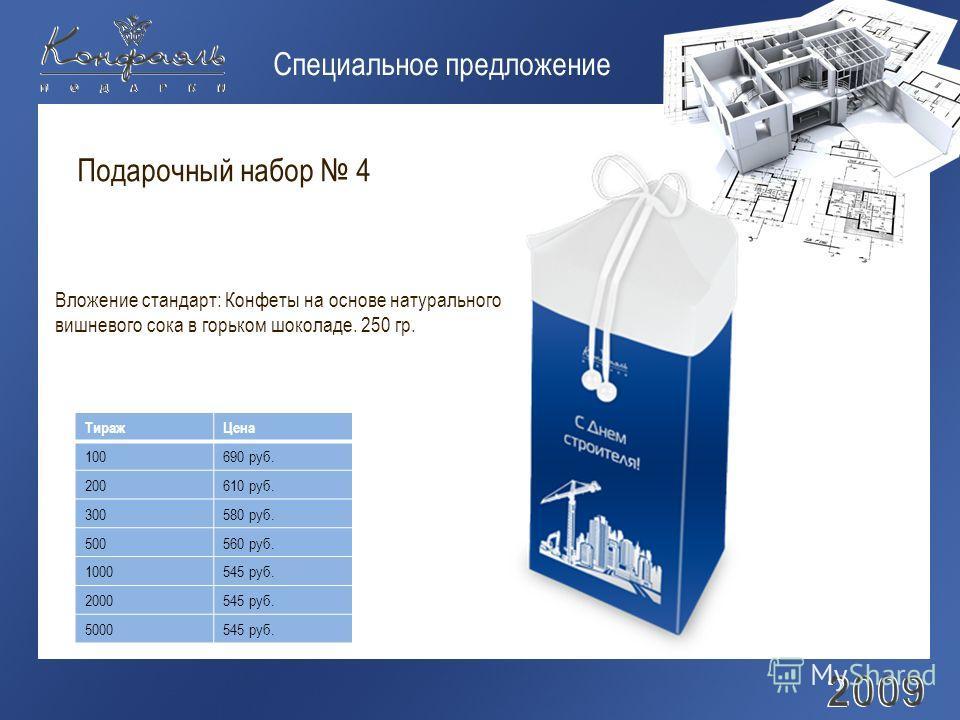 Специальное предложение Подарочный набор 4 Вложение стандарт: Конфеты на основе натурального вишневого сока в горьком шоколаде. 250 гр. ТиражЦена 100690 руб. 200610 руб. 300580 руб. 500560 руб. 1000545 руб. 2000545 руб. 5000545 руб.