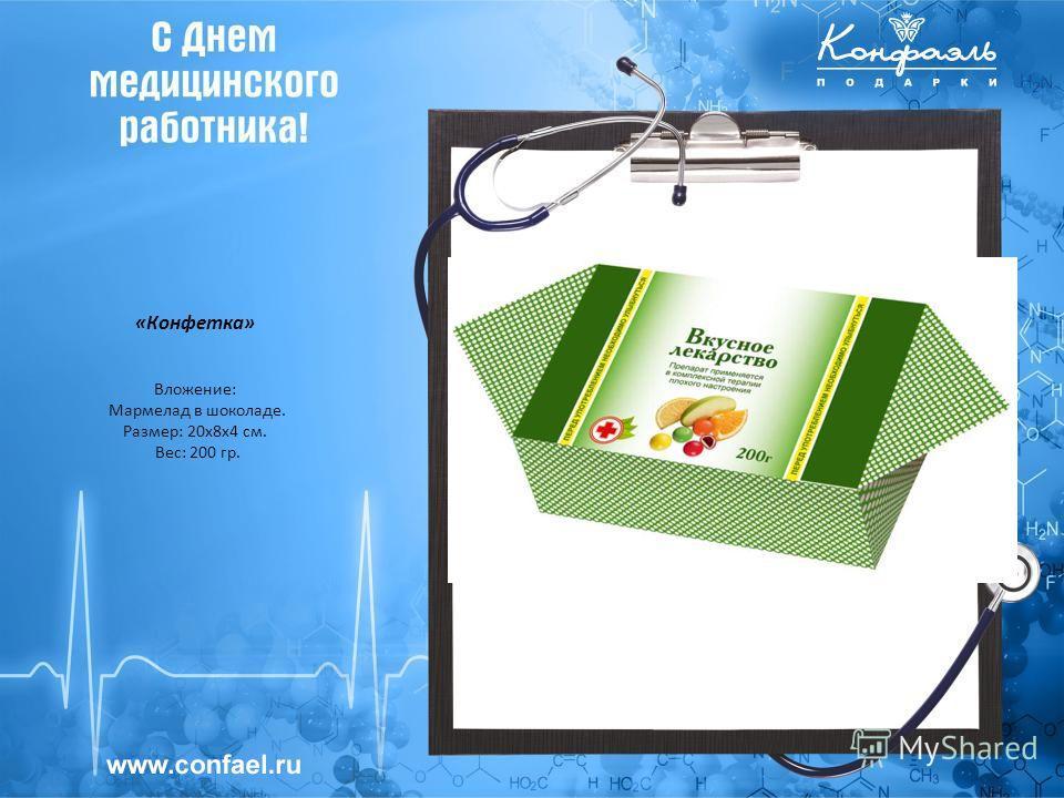 «Конфетка» Вложение: Мармелад в шоколаде. Размер: 20x8x4 см. Вес: 200 гр.