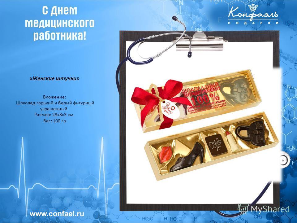 «Женские штучки» Вложение: Шоколад горький и белый фигурный украшенный. Размер: 28х8х3 см. Вес: 100 гр.