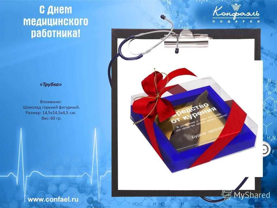 «Трубка» Вложение: Шоколад горький фигурный. Размер: 14,5х14,5х4,5 см. Вес: 60 гр.