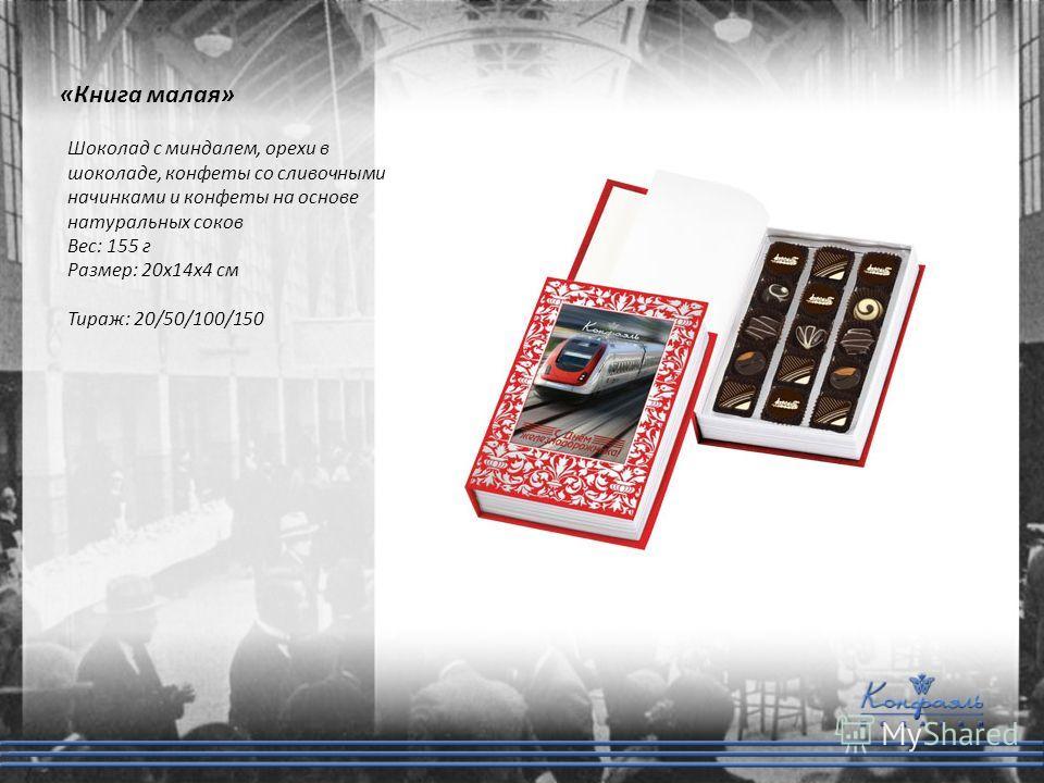 «Книга малая» Шоколад с миндалем, орехи в шоколаде, конфеты со сливочными начинками и конфеты на основе натуральных соков Вес: 155 г Размер: 20х14х4 см Тираж: 20/50/100/150