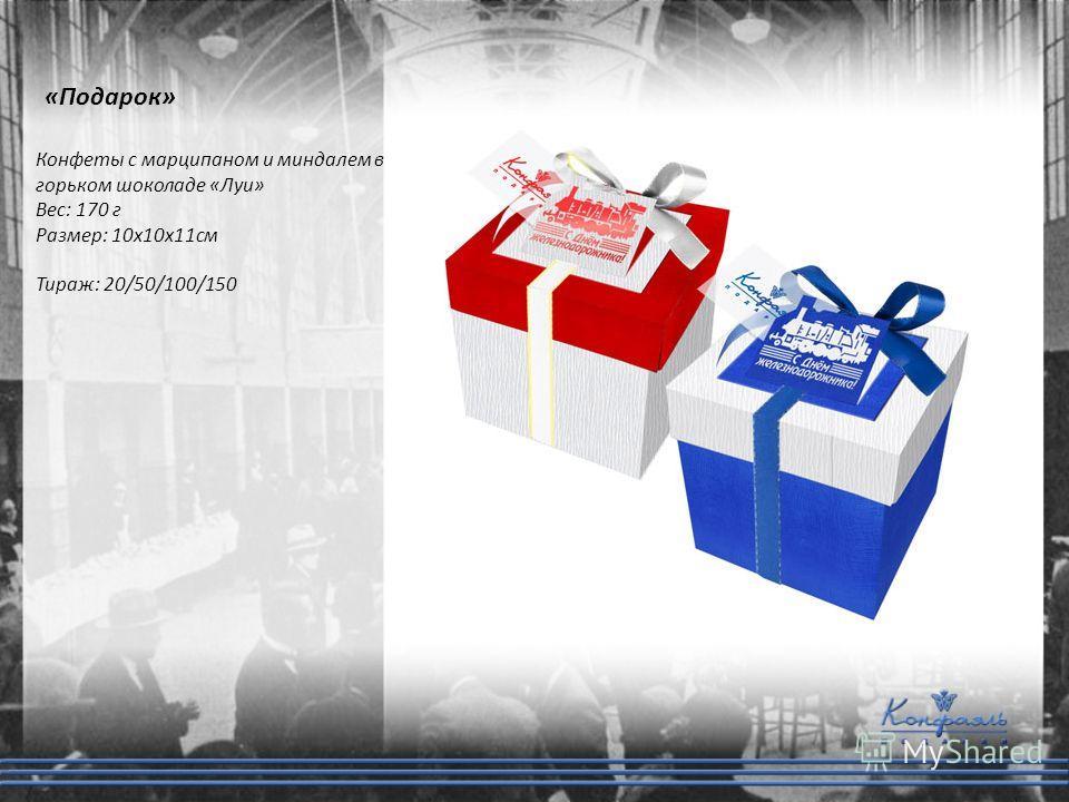 «Подарок» Конфеты с марципаном и миндалем в горьком шоколаде «Луи» Вес: 170 г Размер: 10х10х11см Тираж: 20/50/100/150