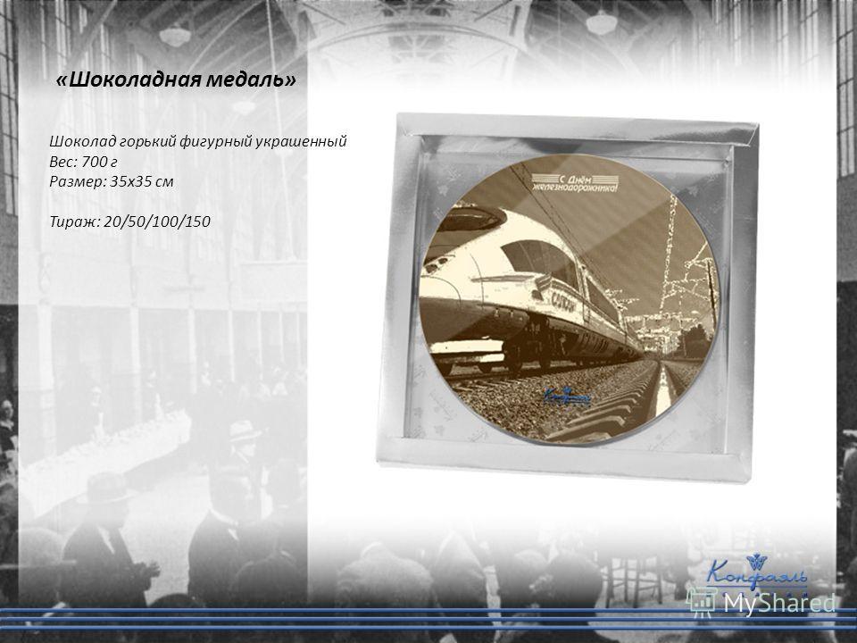 «Шоколадная медаль» Шоколад горький фигурный украшенный Вес: 700 г Размер: 35х35 см Тираж: 20/50/100/150