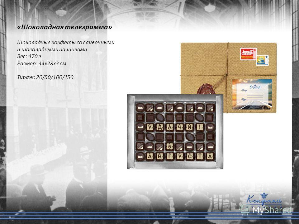 «Шоколадная телеграмма» Шоколадные конфеты со сливочными и шоколадными начинками Вес: 470 г Размер: 34х28х3 см Тираж: 20/50/100/150