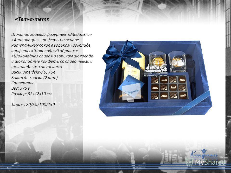 «Тет-а-тет» Шоколад горький фигурный «Медалька» «Аппликация» конфеты на основе натуральных соков в горьком шоколаде, конфеты «Шоколадный абрикос», «Шоколадная слива» в горьком шоколаде и шоколадные конфеты со сливочными и шоколадными начинками Виски