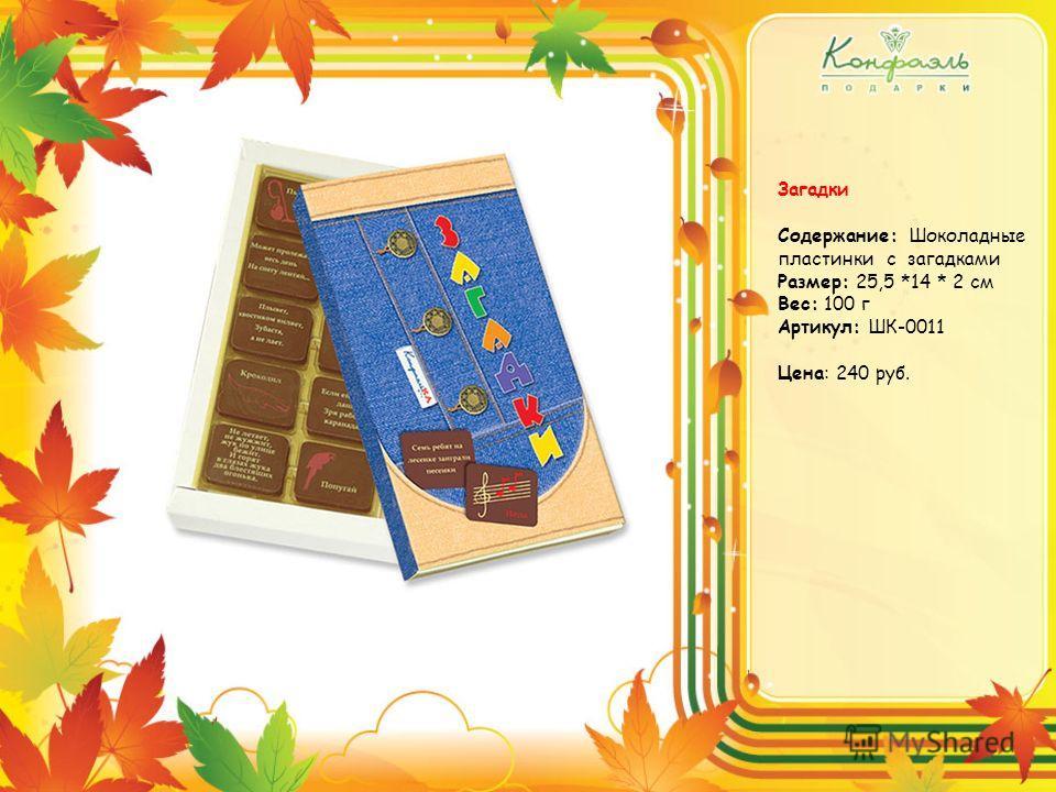 Загадки Содержание: Шоколадные пластинки с загадками Размер: 25,5 *14 * 2 см Вес: 100 г Артикул: ШК-0011 Цена: 240 руб.