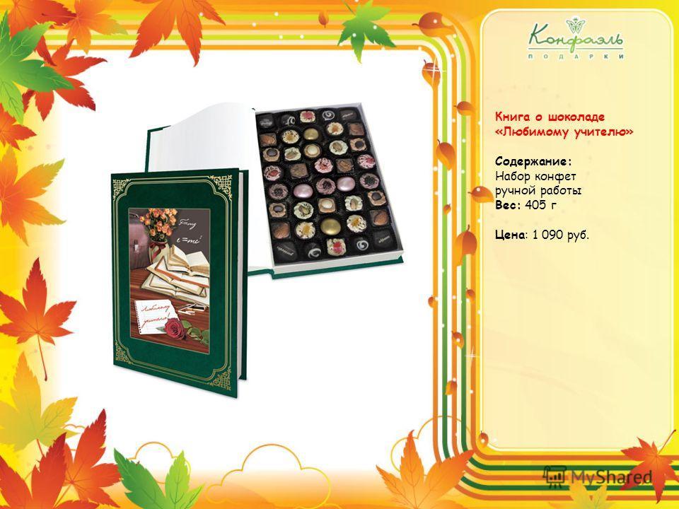 Книга о шоколаде «Любимому учителю» Содержание: Набор конфет ручной работы Вес: 405 г Цена: 1 090 руб.