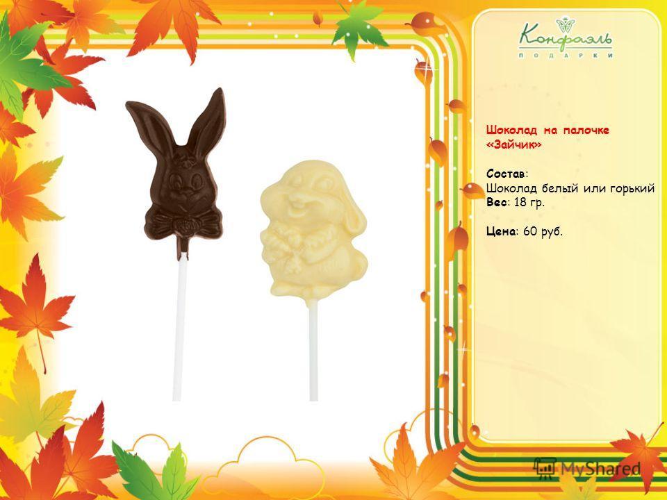 Шоколад на палочке «Зайчик» Состав: Шоколад белый или горький Вес: 18 гр. Цена: 60 руб.