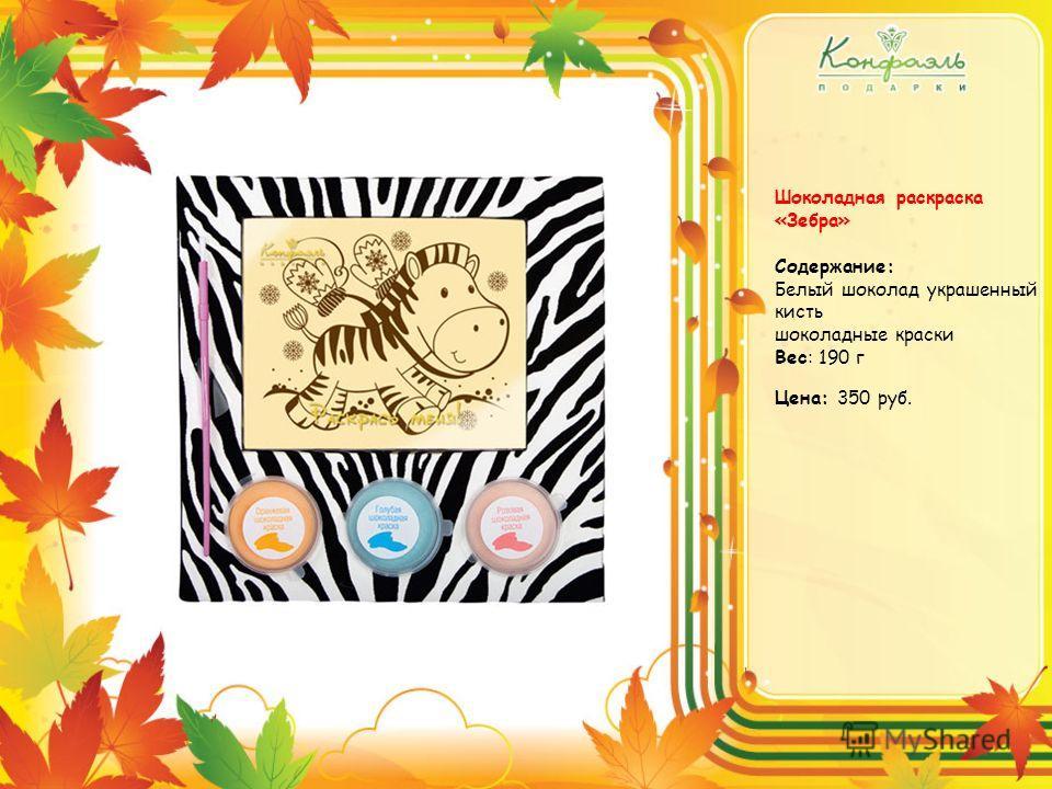 Шоколадная раскраска «Зебра» Содержание: Белый шоколад украшенный кисть шоколадные краски Вес: 190 г Цена: 350 руб.