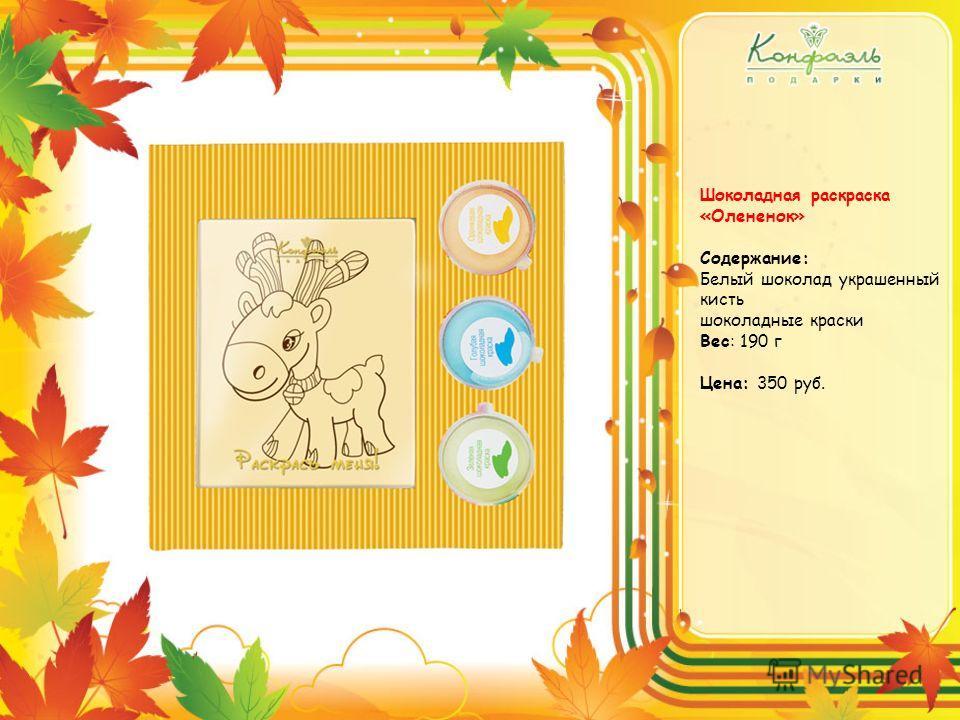 Шоколадная раскраска «Олененок» Содержание: Белый шоколад украшенный кисть шоколадные краски Вес: 190 г Цена: 350 руб.
