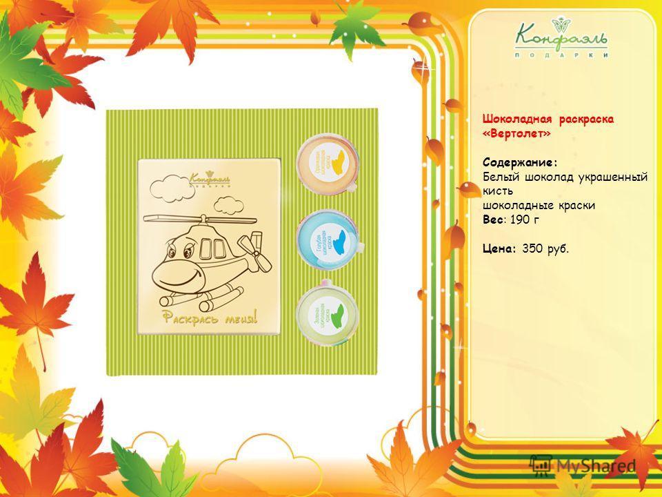 Шоколадная раскраска «Вертолет» Содержание: Белый шоколад украшенный кисть шоколадные краски Вес: 190 г Цена: 350 руб.