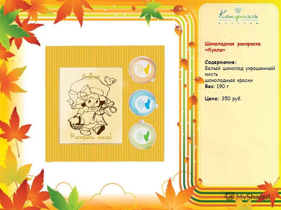 Шоколадная раскраска «Кукла» Содержание: Белый шоколад украшенный кисть шоколадные краски Вес: 190 г Цена: 350 руб.