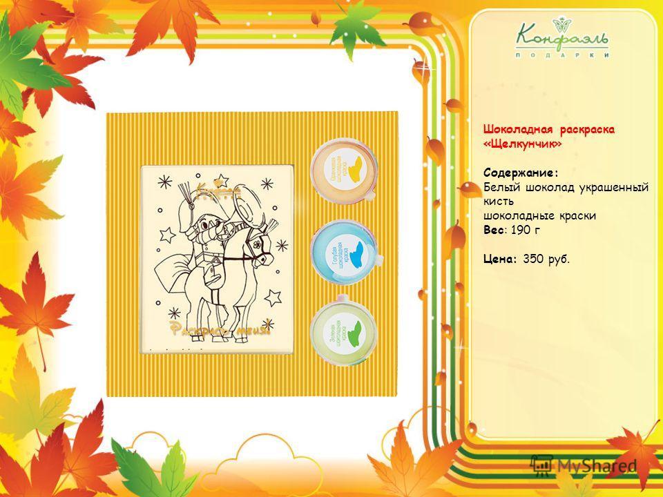 Шоколадная раскраска «Щелкунчик» Содержание: Белый шоколад украшенный кисть шоколадные краски Вес: 190 г Цена: 350 руб.