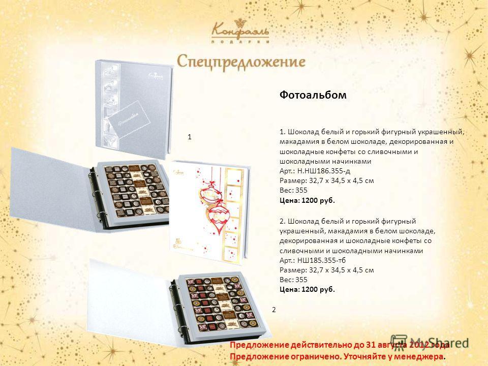 Фотоальбом 1. Шоколад белый и горький фигурный украшенный, макадамия в белом шоколаде, декорированная и шоколадные конфеты со сливочными и шоколадными начинками Арт.: Н.НШ186.355-д Размер: 32,7 x 34,5 x 4,5 см Вес: 355 Цена: 1200 руб. 2. Шоколад белы