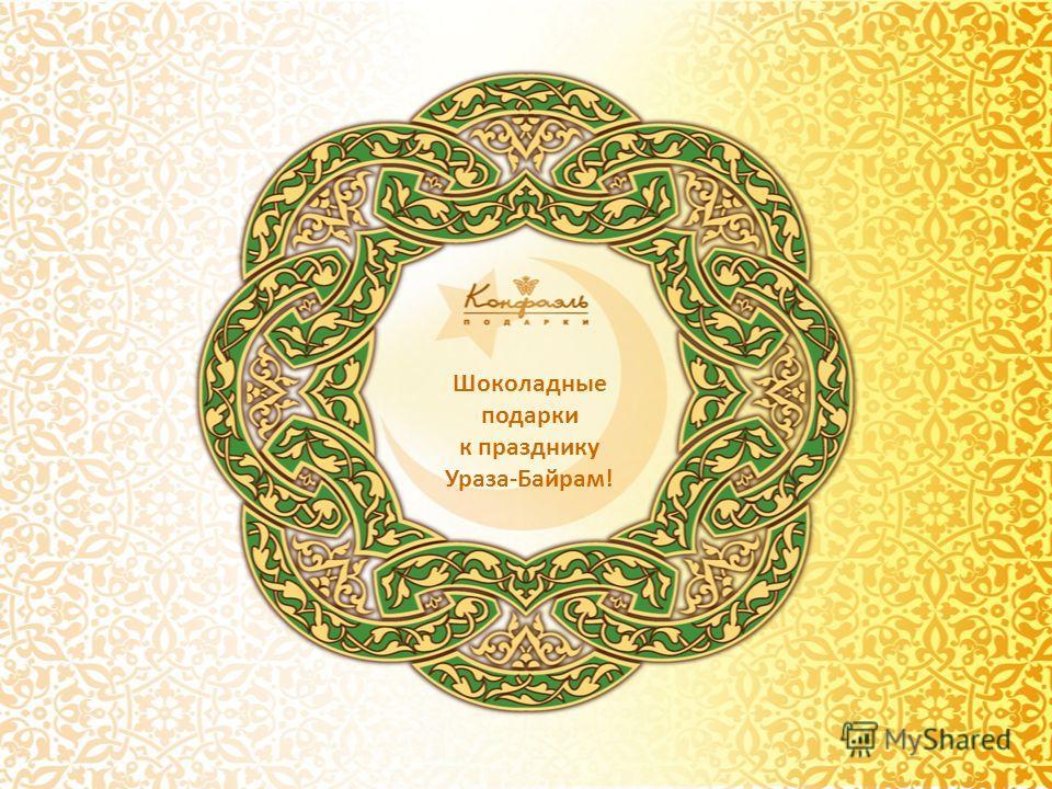 Шоколадные подарки к празднику Ураза-Байрам!