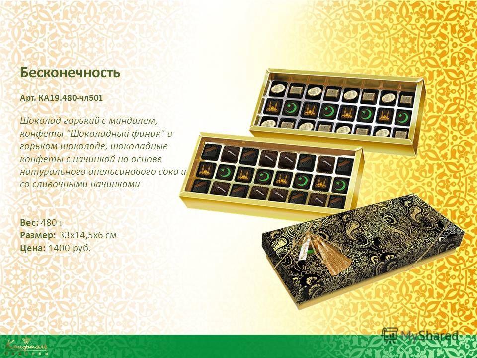 Бесконечность Арт. КА19.480-чл501 Шоколад горький с миндалем, конфеты