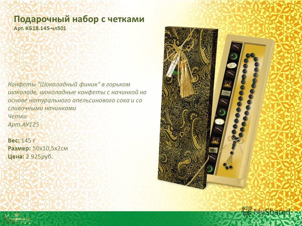 Подарочный набор с четками Арт. КБ18.145-чл501 Конфеты