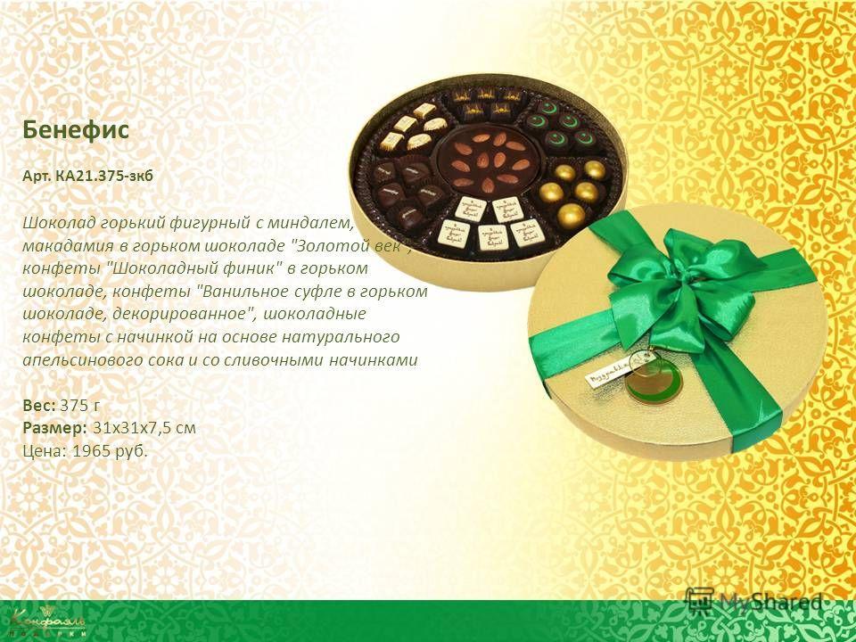 Бенефис Арт. КА21.375-зкб Шоколад горький фигурный с миндалем, макадамия в горьком шоколаде