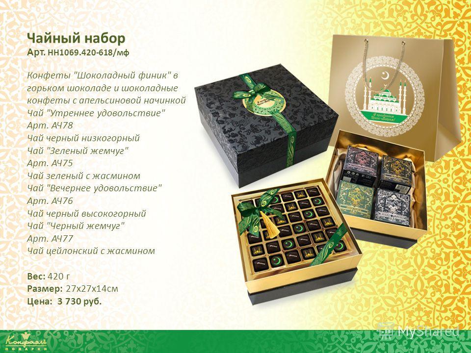 Чайный набор Арт. НН1069.420-618/мф Конфеты