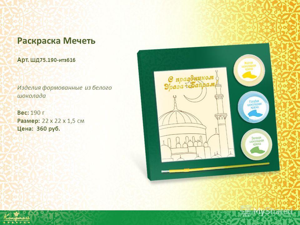 Раскраска Мечеть Арт. ШД75.190-итз616 Изделия формованные из белого шоколада Вес: 190 г Размер: 22 х 22 х 1,5 см Цена: 360 руб.
