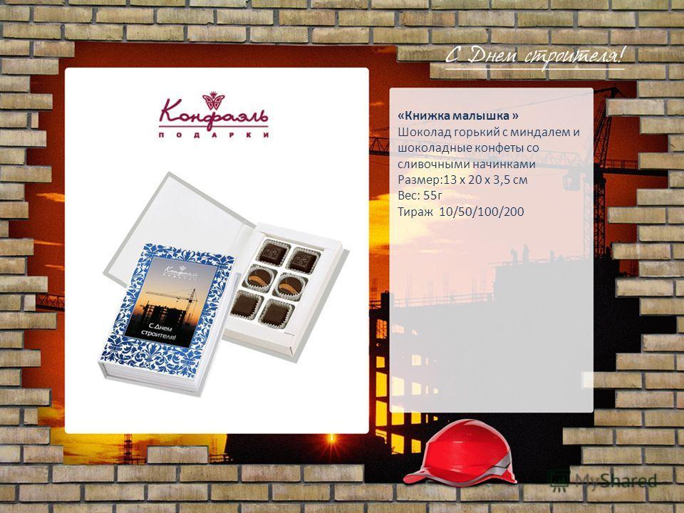 «Книжка малышка » Шоколад горький с миндалем и шоколадные конфеты со сливочными начинками Размер:13 х 20 х 3,5 см Вес: 55г Тираж 10/50/100/200