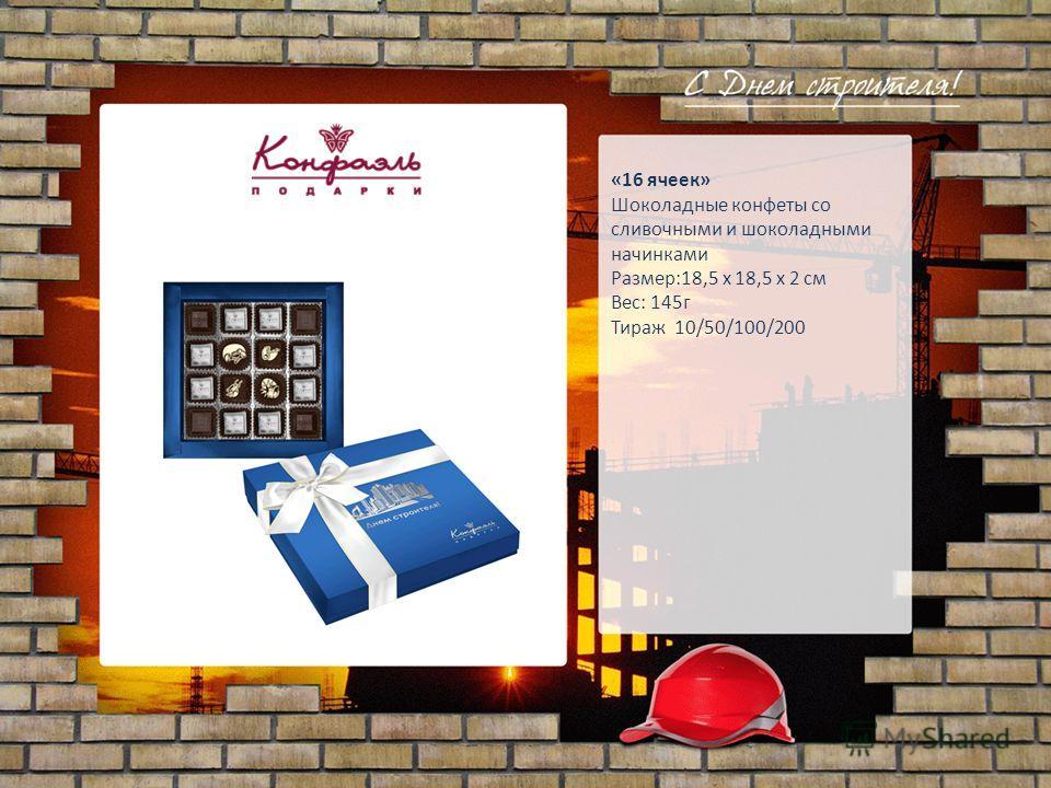 «16 ячеек» Шоколадные конфеты со сливочными и шоколадными начинками Размер:18,5 х 18,5 х 2 см Вес: 145г Тираж 10/50/100/200