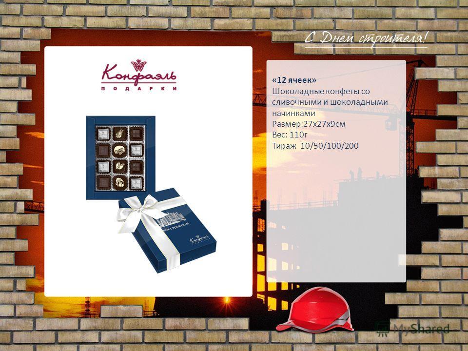«12 ячеек» Шоколадные конфеты со сливочными и шоколадными начинками Размер:27х27х9см Вес: 110г Тираж 10/50/100/200