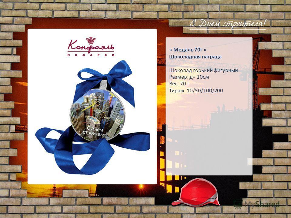 « Медаль 70г » Шоколадная награда Шоколад горький фигурный Размер: д= 10см Вес: 70 г Тираж 10/50/100/200