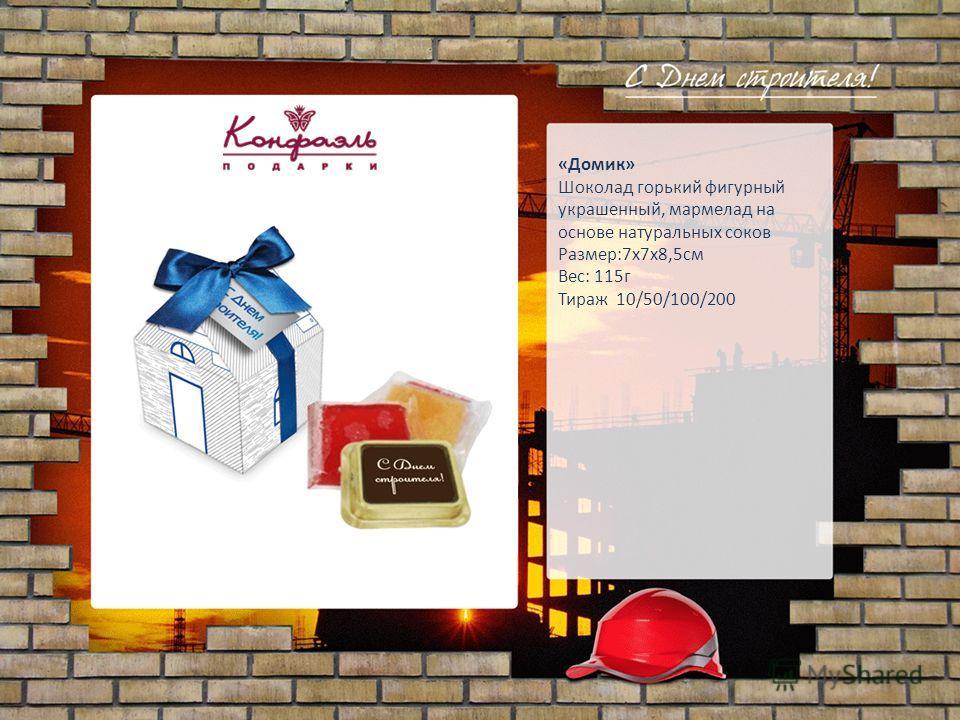 «Домик» Шоколад горький фигурный украшенный, мармелад на основе натуральных соков Размер:7х7х8,5см Вес: 115г Тираж 10/50/100/200