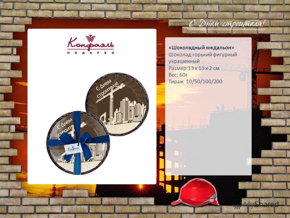«Шоколадный медальон» Шоколад горький фигурный украшенный Размер:13 х 13 х 2 см Вес: 60г Тираж 10/50/100/200