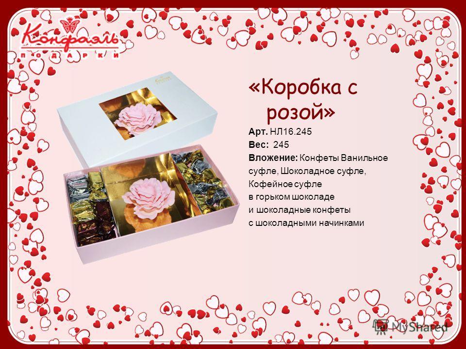 «Коробка с розой» Арт. НЛ16.245 Вес: 245 Вложение: Конфеты Ванильное суфле, Шоколадное суфле, Кофейное суфле в горьком шоколаде и шоколадные конфеты с шоколадными начинками