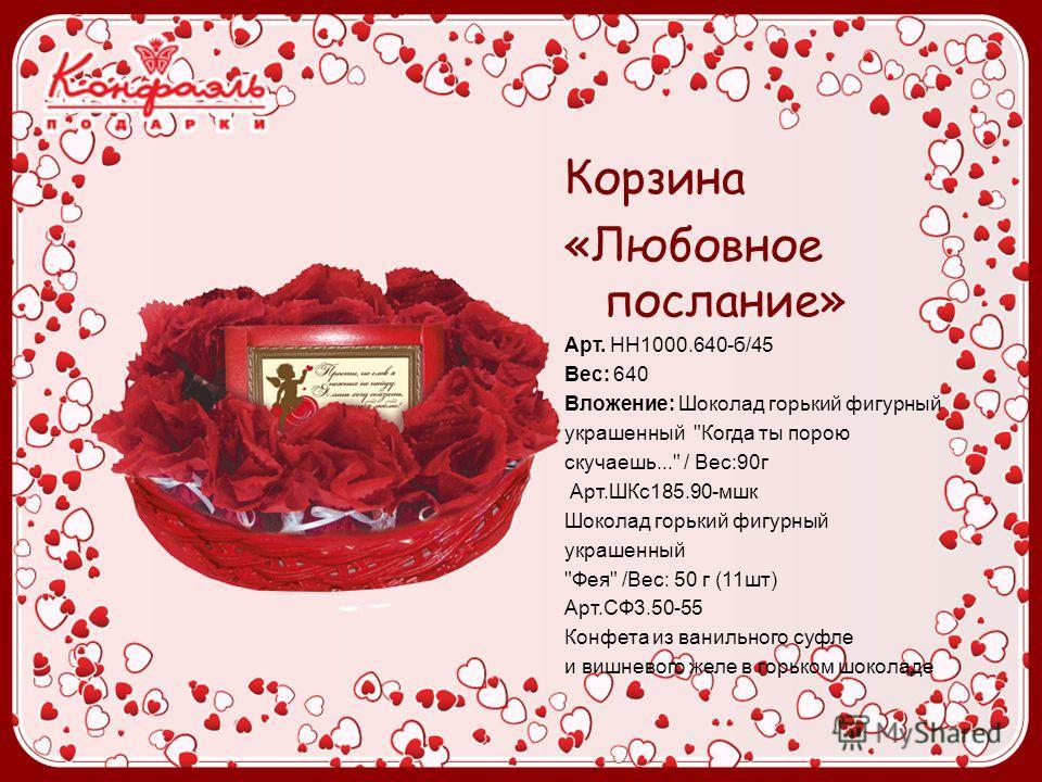 Корзина «Любовное послание» Арт. НН1000.640-б/45 Вес: 640 Вложение: Шоколад горький фигурный украшенный