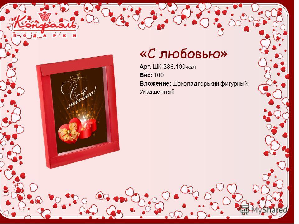 «С любовью» Арт. ШКг386.100-кзл Вес: 100 Вложение: Шоколад горький фигурный Украшенный