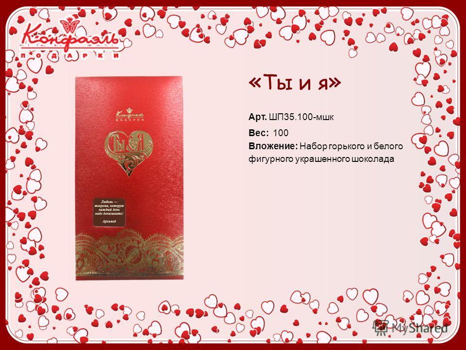« Ты и я » Арт. ШП35.100-мшк Вес: 100 Вложение: Набор горького и белого фигурного украшенного шоколада