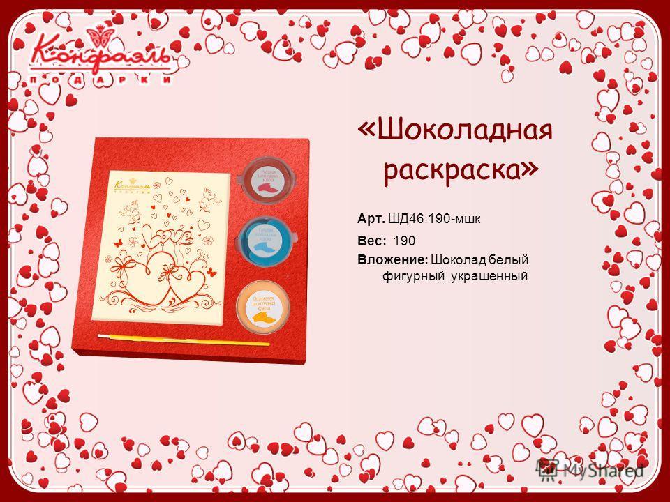« Шоколадная раскраска » Арт. ШД46.190-мшк Вес: 190 Вложение: Шоколад белый фигурный украшенный
