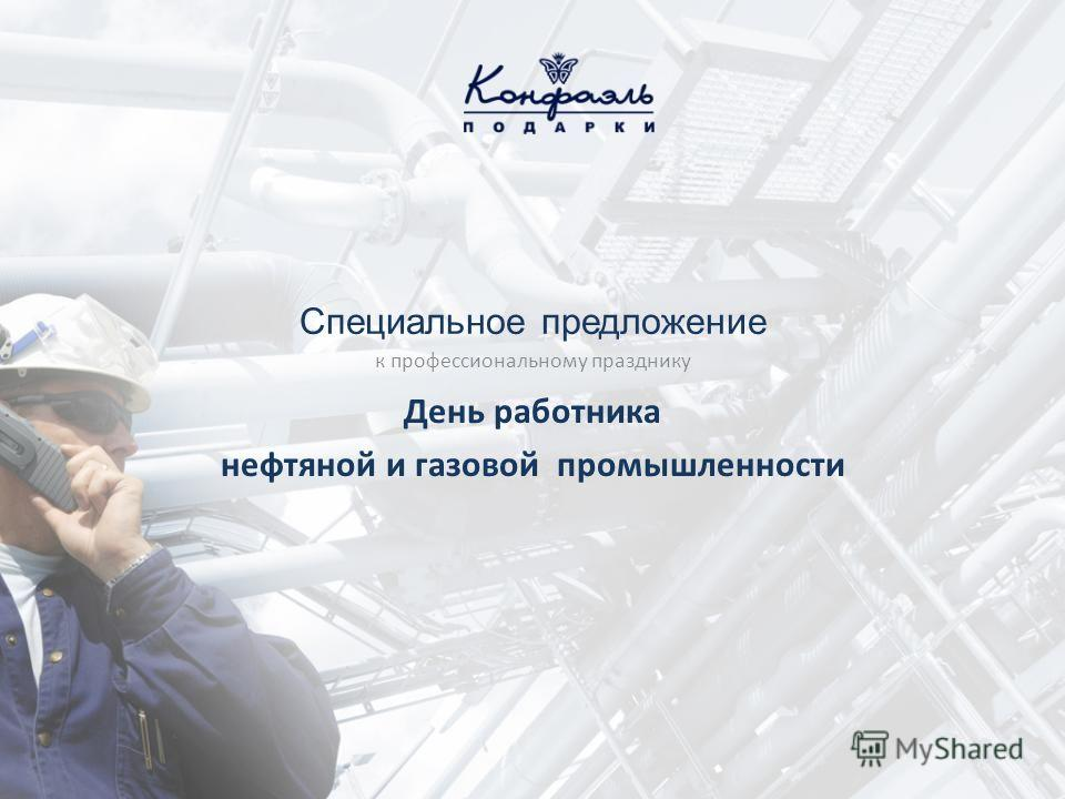Специальное предложение к профессиональному празднику День работника нефтяной и газовой промышленности