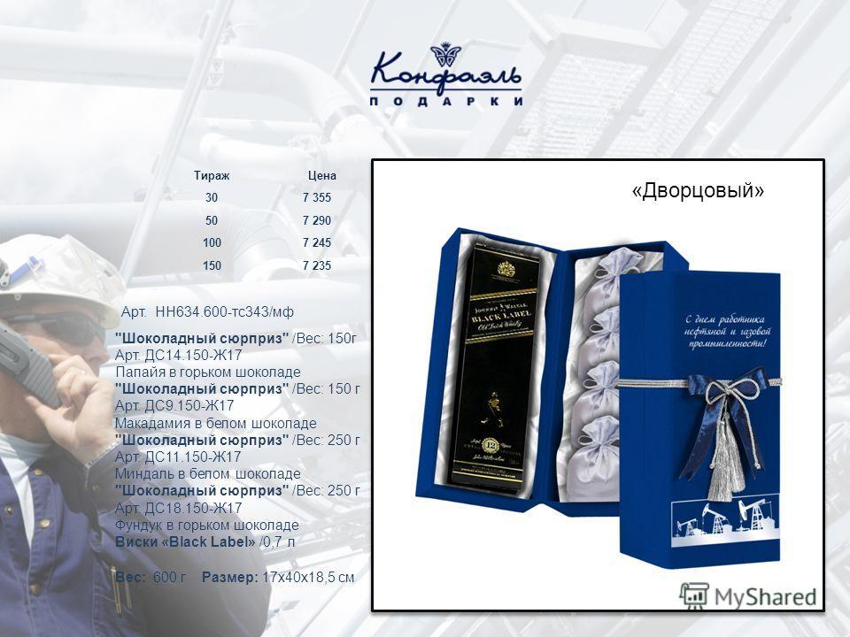 «Дворцовый» Тираж Цена 307 355 507 290 1007 245 1507 235 Арт. НН634.600-тс343/мф