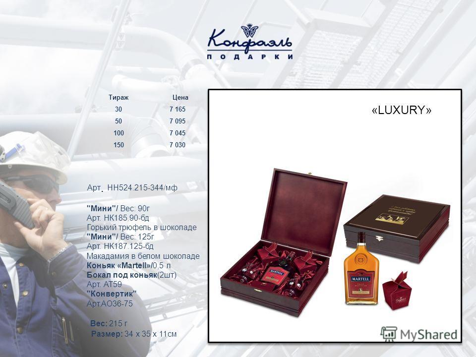 «LUXURY» Тираж Цена 307 165 507 095 1007 045 1507 030 Арт. НН524.215-344/мф
