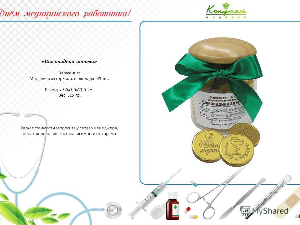 «Шоколадная аптека» Вложение: Медальки из горького шоколада - 45 шт. Размер: 9,5х9,5х11,5 см. Вес: 315 гр. Расчет стоимости запросите у своего менеджера, цена предоставляется в зависимости от тиража
