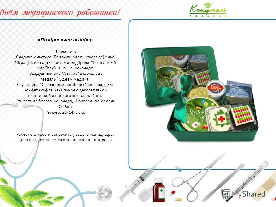 «Поздравляем!» набор Вложение: Сладкая микстура- Баночка- рис в шоколаде(микс) 10гр., (Шоколадные витамины) Драже