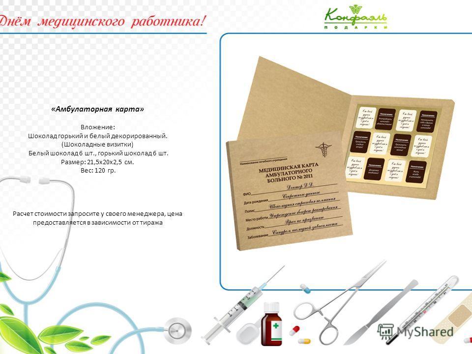 «Амбулаторная карта» Вложение: Шоколад горький и белый декорированный. (Шоколадные визитки) Белый шоколад 6 шт., горький шоколад 6 шт. Размер: 21,5х20х2,5 см. Вес: 120 гр. Расчет стоимости запросите у своего менеджера, цена предоставляется в зависимо
