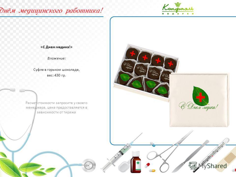 «С Днем медика!» Вложение: Суфле в горьком шоколаде, вес: 430 гр. Расчет стоимости запросите у своего менеджера, цена предоставляется в зависимости от тиража
