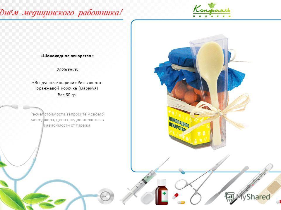 «Шоколадное лекарство» Вложение: «Воздушные шарики» Рис в желто- оранжевой корочке (маракуя) Вес 60 гр. Расчет стоимости запросите у своего менеджера, цена предоставляется в зависимости от тиража