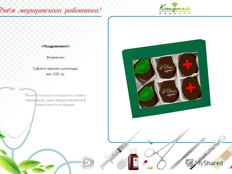 «Поздравляем!» Вложение: Суфле в горьком шоколаде, вес: 215 гр. Расчет стоимости запросите у своего менеджера, цена предоставляется в зависимости от тиража
