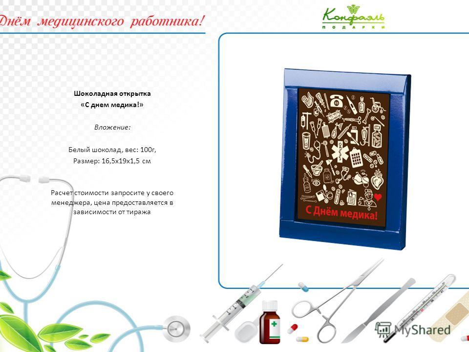 Шоколадная открытка «С днем медика!» Вложение: Белый шоколад, вес: 100г, Размер: 16,5х19х1,5 см Расчет стоимости запросите у своего менеджера, цена предоставляется в зависимости от тиража