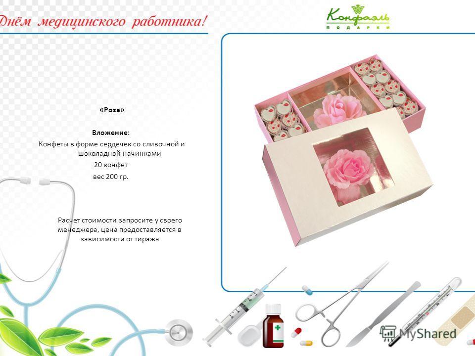 «Роза» Вложение: Конфеты в форме сердечек со сливочной и шоколадной начинками 20 конфет вес 200 гр. Расчет стоимости запросите у своего менеджера, цена предоставляется в зависимости от тиража