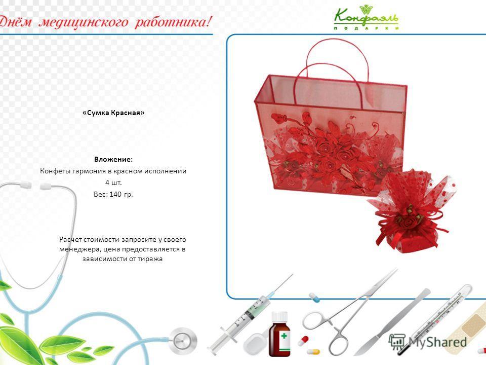«Сумка Красная» Вложение: Конфеты гармония в красном исполнении 4 шт. Вес: 140 гр. Расчет стоимости запросите у своего менеджера, цена предоставляется в зависимости от тиража