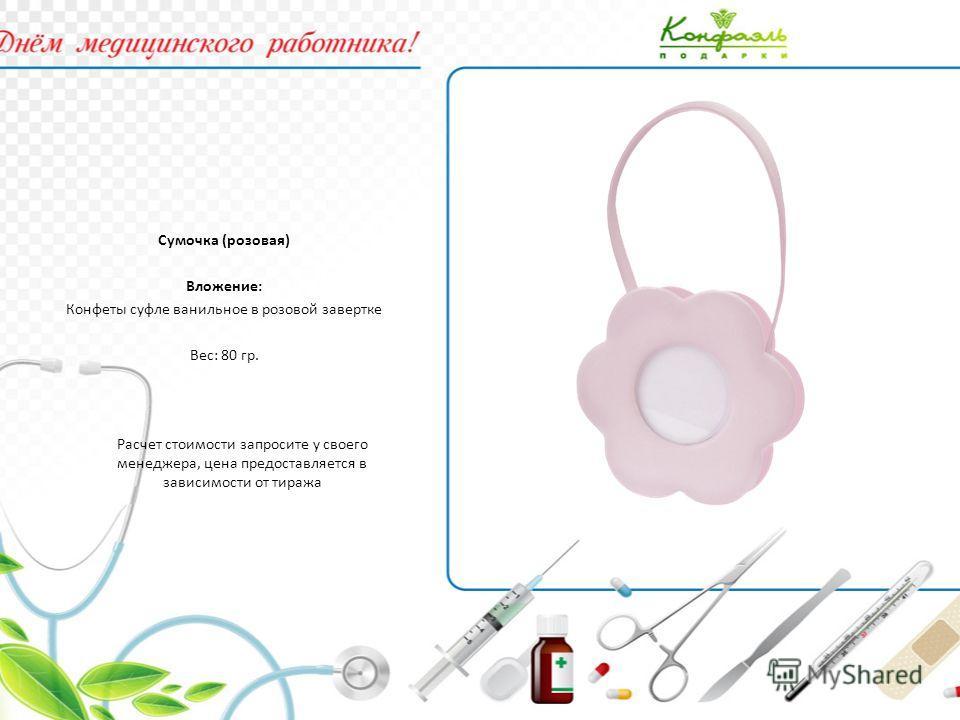 Сумочка (розовая) Вложение: Конфеты суфле ванильное в розовой завертке Вес: 80 гр. Расчет стоимости запросите у своего менеджера, цена предоставляется в зависимости от тиража