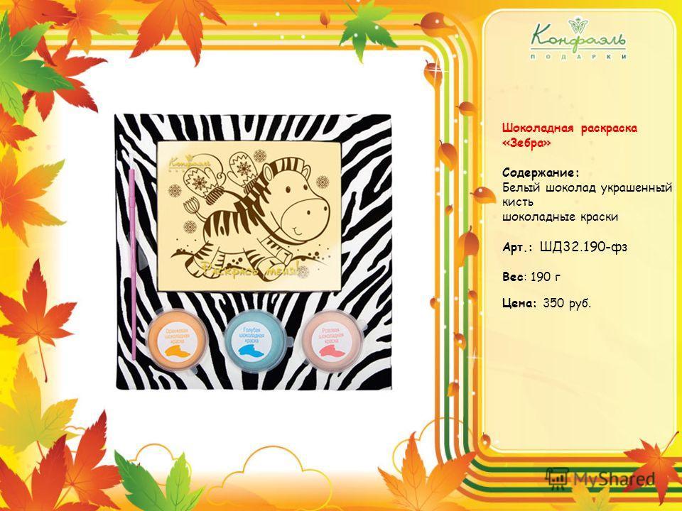 Шоколадная раскраска «Зебра» Содержание: Белый шоколад украшенный кисть шоколадные краски Арт.: ШД32.190-фз Вес: 190 г Цена: 350 руб.
